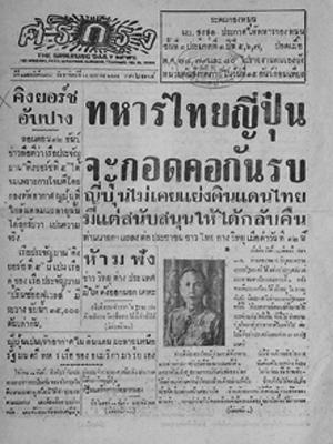 หนังสือพิมพ์ในช่วงสงครามโลกครั้งที่ ๒ เมื่อญี่ปุ่นยกทัพเข้ามารุกรานประเทศไทย