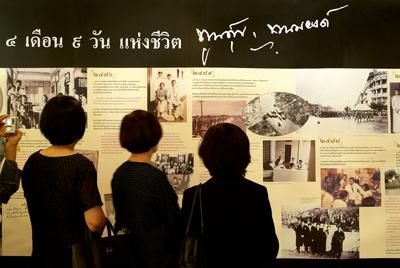 พิธีไว้อาลัย พูนศุข พนมยงค์ เมื่อวันที่ 20 พฤษภาคม 2550 ณ สถาบันปรีดี พนมยงค์